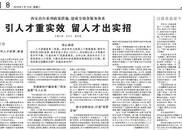 """西安""""人才新政""""出奇效 日均落户本科生1000人"""