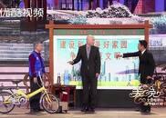 视频:郭冬临一出场我笑喷了!脑袋又圆了许多啊