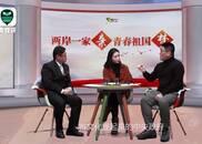 台湾青年眼中的习近平:他是一位有热情有梦的领导人