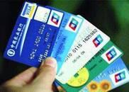 信用卡一直未激活,原来有这么大的影响?看完赶紧注销了
