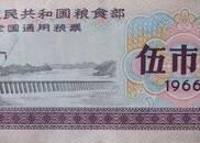 """""""粮票""""他日一市斤,今日""""一百万!"""""""