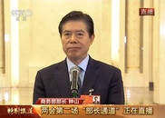 商务部长钟山:中国已成为世界第一贸易大国
