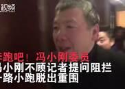 现场:冯小刚委员被记者们追问,一路小跑脱出重围