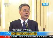 郭树清谈防范金融风险:保本高收益就是金融欺诈