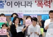 韩国导演同男星屡次性侵女演员!娱乐圈黑手屡禁不止