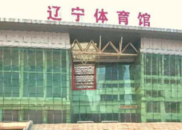 官方宣布!辽宁男篮半决赛主场将搬至沈阳