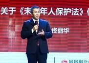 """佟丽华:《未成年保护法》应是""""硬法""""而非""""软法"""""""