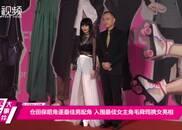 视频:仓田保昭角逐最佳男配角 毛舜筠携女亮相