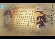 """方志敏:为了""""可爱的中国""""奋斗!"""