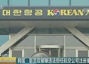 """大韩航空再爆""""泼水门"""" 市值4天蒸发2080亿韩元!"""