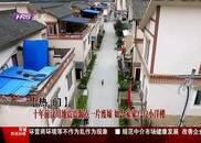 汶川地震震源点一片废墟 如今家家户户小洋楼