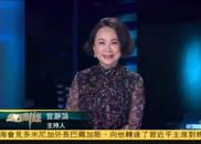 谭新强:中美谈判料有成果 中国以灵活优势迎战5G
