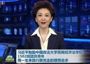 习近平勉励中国政法大学团员青年:用一生来践行跟党走的理想追求