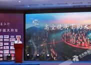 高空摄影十余年 他用镜头记录大美长江经济带的变迁