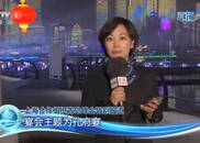 上合峰会欢迎宴会菜单曝光:四菜一汤