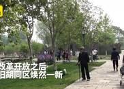 旧胡同新面貌,老北京点赞改革开放