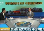 美贸易战变本加厉 中国将有力反制!