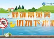 预防溺水!2018最全最权威的安全教育,请务必转给家长!