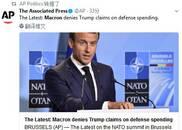 特朗普称北约成员同意增防务支出 马克龙马上泼冷水