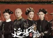 TVB将播《延禧攻略》,剧情重剪娴妃成女一?