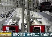 """大众再陷""""排放门""""丑闻?德国媒体:大众汽油车尾气排放涉嫌造假"""