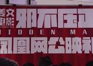《邪不压正》凤凰网公映礼:一票难求 观众排队等候