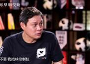 《战斗吧足球》范志毅:克鲁伊夫是我的足坛启蒙者