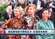Day5:威尼斯电影节赛程过半 红毯星光依旧