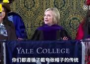 希拉里耶鲁大学演讲 笑称打不过俄罗斯人就加入他们