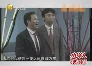 视频:冯巩 牛群《小偷公司》