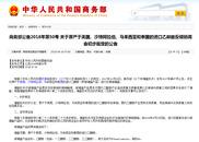商务部对原产美国等国部分进口商品反倾销调查初裁