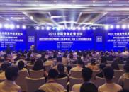 第七届中国竞争政策论坛在京举行