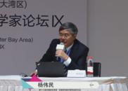 杨伟民:人口问题的最基本原因是适龄妇女的大幅度减少