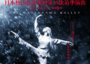 新编芭蕾舞剧《白毛女》全新海报