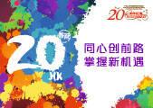 香港特区政府庆祝回归二十周年网页