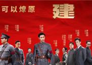 《建军大业》54位演员齐亮相!鹿晗陈伟霆造型曝光
