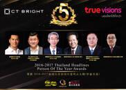 泰国头条新闻风云人物中泰关系领域获奖名单