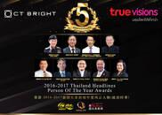 泰国头条新闻风云人物时事政治领域获奖名单