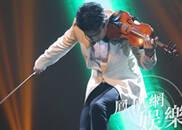 花絮:Henry小提琴表演太深情拉断琴弦