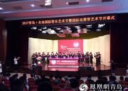 天赐湾城时尚市南 2017市南国际管乐艺术节盛大开幕