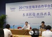 成果丰硕!2017东亚海洋合作平台黄岛论坛落幕