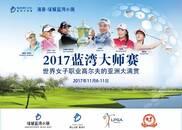 2017蓝湾大师赛参赛阵容 冯珊珊领衔中国军团