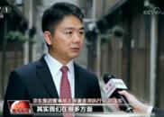 央视新闻:京东刘强东一点资讯刘爽乌镇谈互联网发展