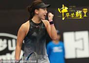 中国女子网坛年度最大惊喜 16岁王欣瑜扛起复兴大旗