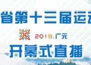 全民共享 2018四川省第十三届运动会在广元开幕