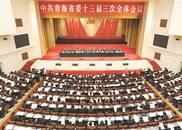 中共青海省委十三届三次全体会议在西宁召开