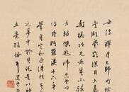 【组图】国学泰斗饶宗颐书法作品欣赏