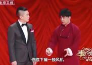 视频:潘粤明讲相声 实力演绎什么叫接地气