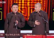 视频:苗阜王声相声《新四大发明》句句抖包袱