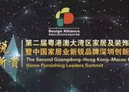 第二届粤港澳大湾区家居及装饰业领袖峰会成功召开